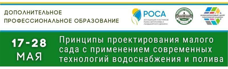 principy_proektirovaniya_malogo_sada.jpg