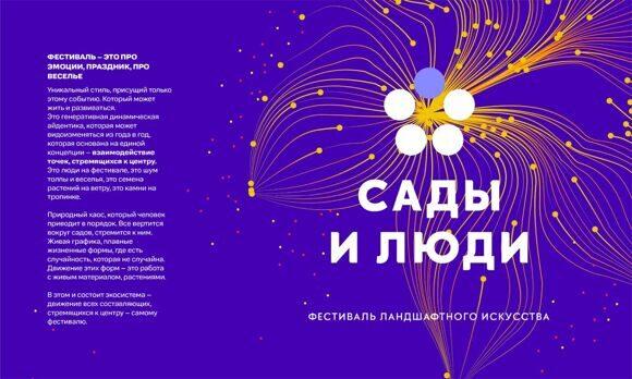 2021.06.22 Gardens&People_presentation-5